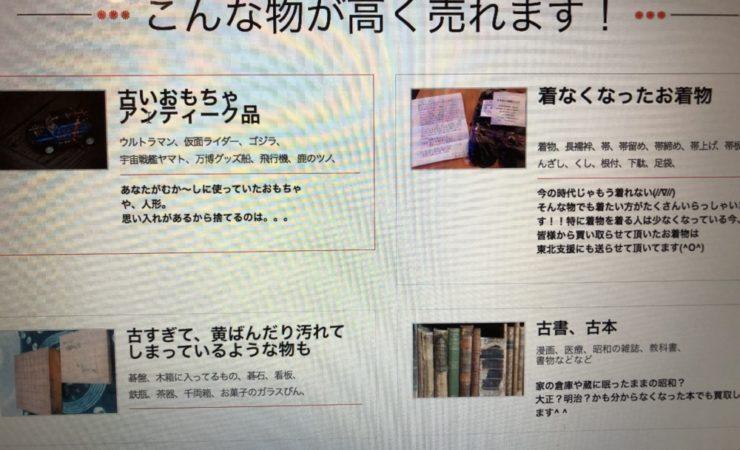 奈良県買取専門、総合リサイクル!安心、安全、丁寧、高額買取!出張買取!