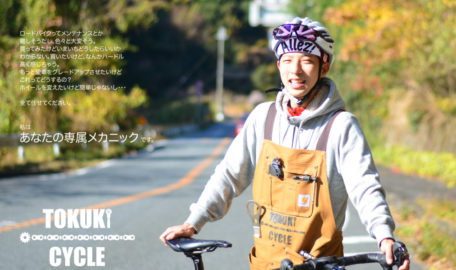 自転車修理 生涯貴方の自転車をサポートします!!