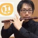 篠笛、龍笛の鳴らし方、教え方を教えます