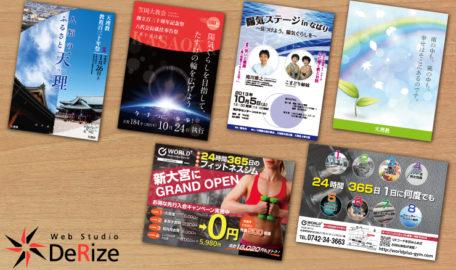 集客力とデザイン性抜群のポスター、チラシ、パンフレット 作成します!